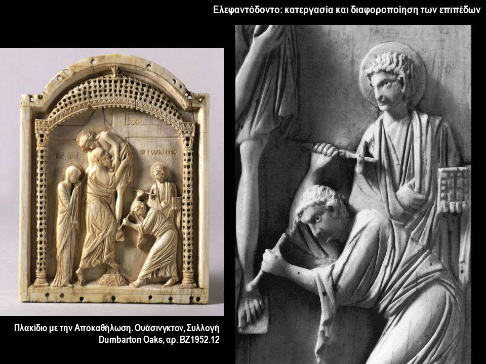 Ελεφαντόδοντο: κατεργασία και διαφοροποίηση των επιπέδων Πλακίδιο με την Αποκαθήλωση. Ουάσινγκτον, Συλλογή Dumbarton Oaks, αρ. BZ1952.12