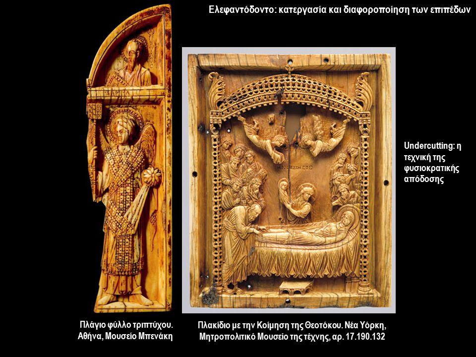 Ελεφαντόδοντο: κατεργασία και διαφοροποίηση των επιπέδων Undercutting: η τεχνική της φυσιοκρατικής απόδοσης Πλάγιο φύλλο τριπτύχου. Αθήνα, Μουσείο Μπε