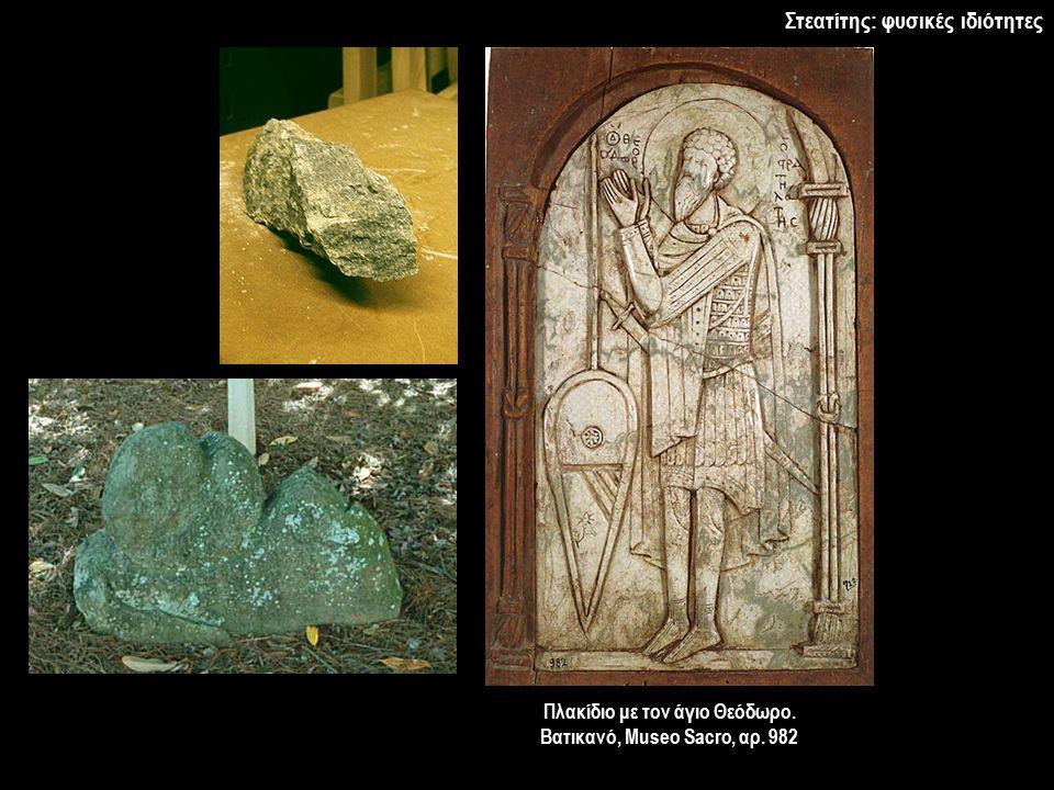 Στεατίτης: φυσικές ιδιότητες Πλακίδιο με τον άγιο Θεόδωρο. Βατικανό, Museo Sacro, αρ. 982
