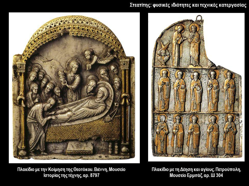 Στεατίτης: φυσικές ιδιότητες και τεχνικές κατεργασίας Πλακίδιο με την Κοίμηση της Θεοτόκου. Βιέννη, Μουσείο Ιστορίας της τέχνης, αρ. 8797 Πλακίδιο με