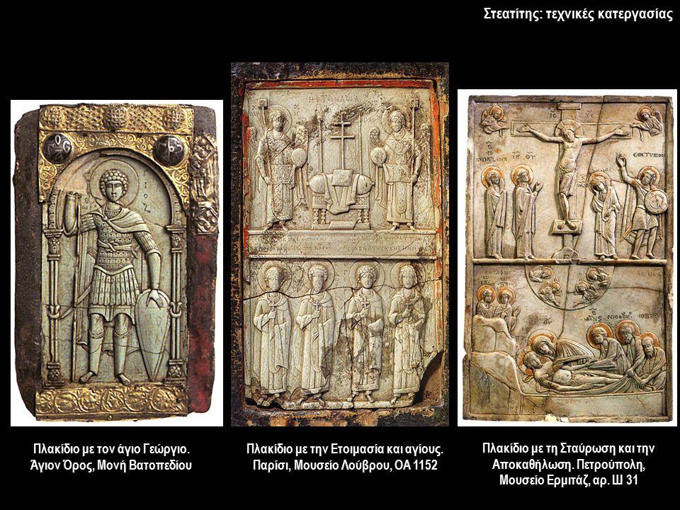 Στεατίτης: τεχνικές κατεργασίας Πλακίδιο με τον άγιο Γεώργιο. Άγιον Όρος, Μονή Βατοπεδίου Πλακίδιο με την Ετοιμασία και αγίους. Παρίσι, Μουσείο Λούβρο