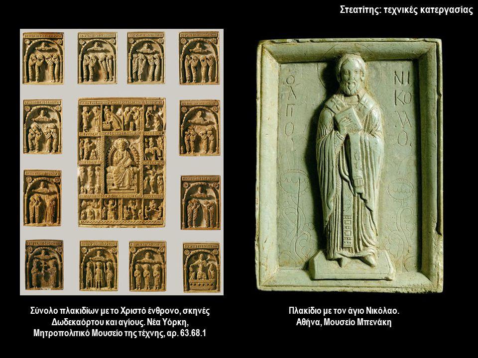 Στεατίτης: τεχνικές κατεργασίας Σύνολο πλακιδίων με το Χριστό ένθρονο, σκηνές Δωδεκαόρτου και αγίους. Νέα Υόρκη, Μητροπολιτικό Μουσείο της τέχνης, αρ.