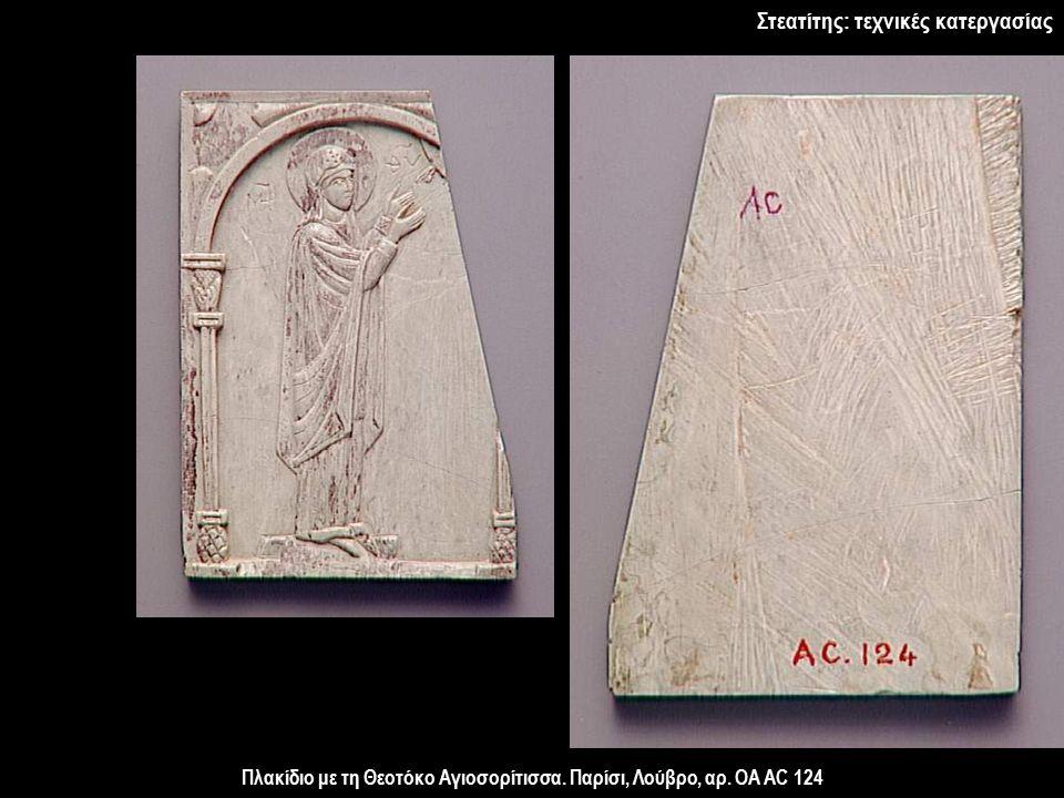 Στεατίτης: τεχνικές κατεργασίας Πλακίδιο με τη Θεοτόκο Αγιοσορίτισσα. Παρίσι, Λούβρο, αρ. ΟΑ AC 124