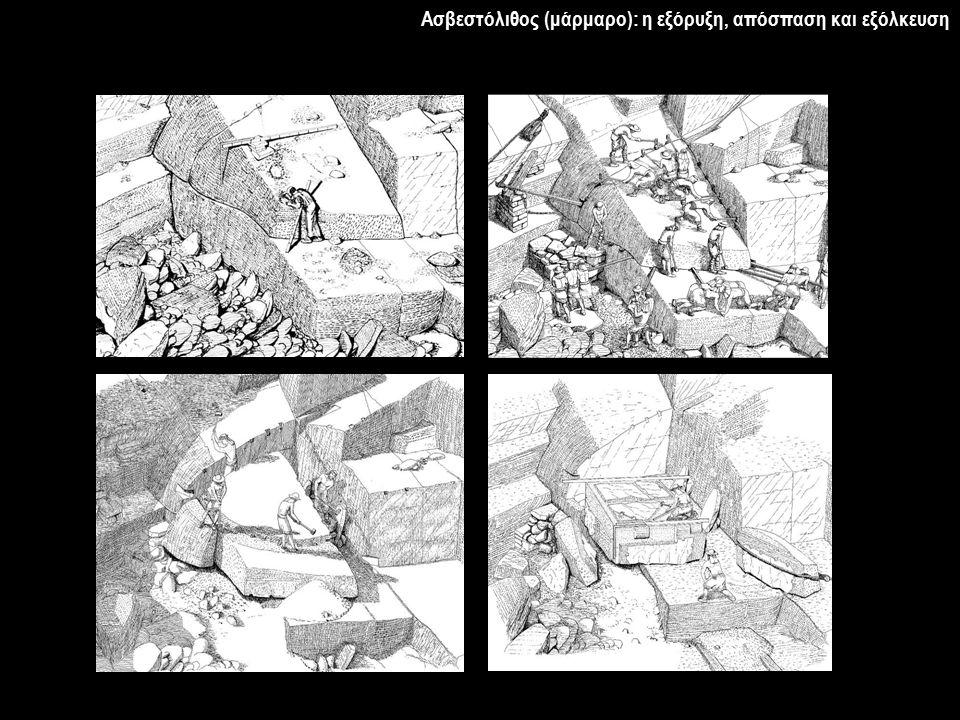 Ασβεστόλιθος (μάρμαρο): η εξόρυξη, απόσπαση και εξόλκευση