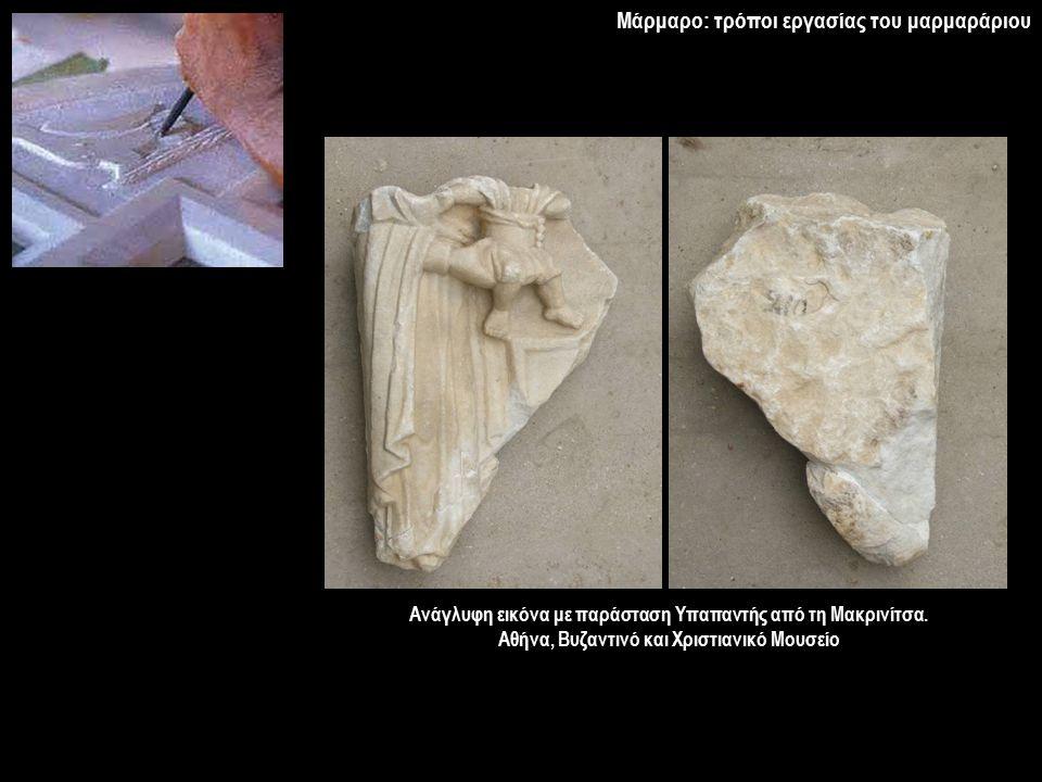 Μάρμαρο: τρόποι εργασίας του μαρμαράριου Ανάγλυφη εικόνα με παράσταση Υπαπαντής από τη Μακρινίτσα. Αθήνα, Βυζαντινό και Χριστιανικό Μουσείο