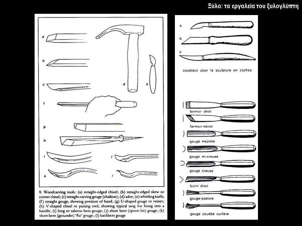 Ξύλο: τεχνικές εργασίας