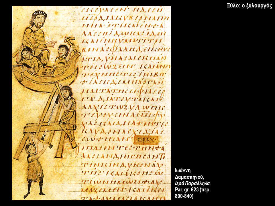 Στεατίτης: τεχνικές κατεργασίας Πλακίδιο με τον άγιο Γεώργιο.