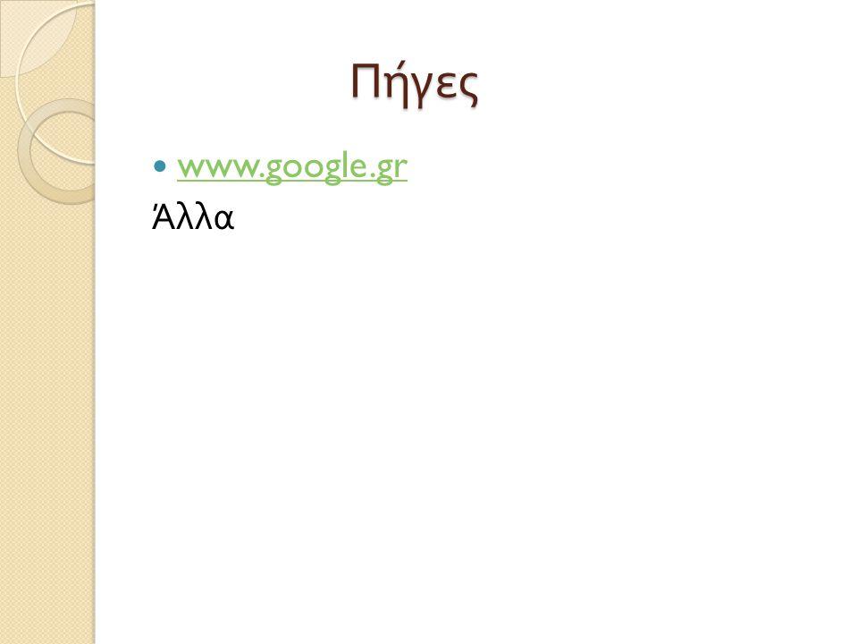 Πήγες Πήγες www.google.gr Άλλα