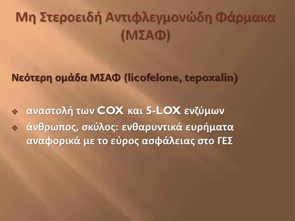 Νεότερη ομάδα ΜΣΑΦ (licofelone, tepoxalin)  αναστολή των COX και 5-LOX ενζύμων  άνθρωπος, σκύλος : ενθαρυντικά ευρήματα αναφορικά με το εύρος ασφάλε