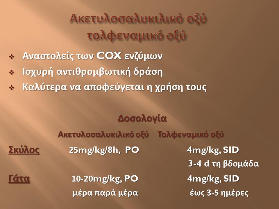  Αναστολείς των COX ενζύμων  Ισχυρή αντιθρομβωτική δράση  Καλύτερα να αποφεύγεται η χρήση τους Δοσολογία Ακετυλοσαλυκιλικό οξύ Τολφεναμικό οξύ Ακετ