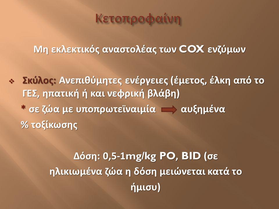 Μη εκλεκτικός αναστολέας των COX ενζύμων  Σκύλος : Ανεπιθύμητες ενέργειες ( έμετος, έλκη από το ΓΕΣ, ηπατική ή και νεφρική βλάβη ) * σε ζώα με υποπρω
