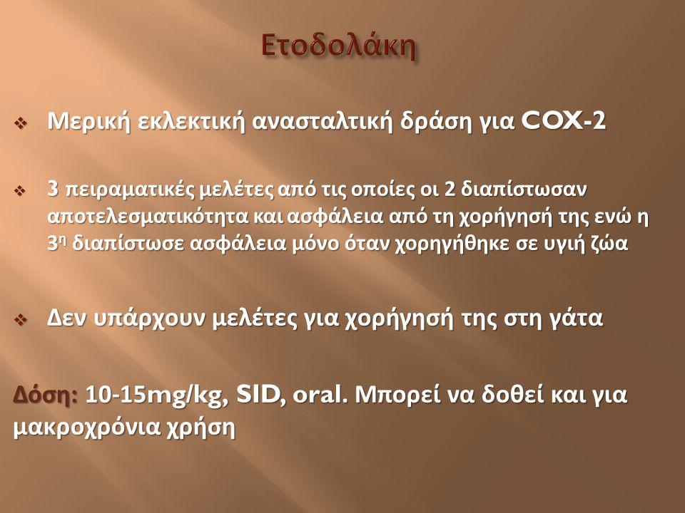  Μερική εκλεκτική ανασταλτική δράση για COX-2  3 πειραματικές μελέτες από τις οποίες οι 2 διαπίστωσαν αποτελεσματικότητα και ασφάλεια από τη χορήγησ