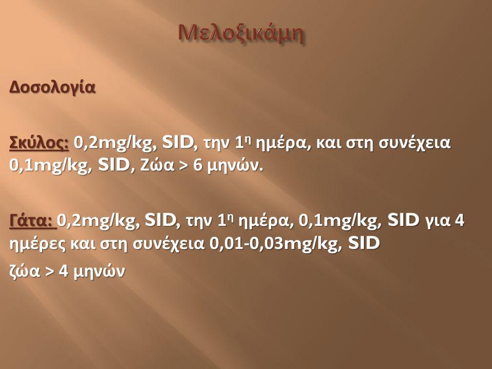 Δοσολογία Σκύλος : 0,2mg/kg, SID, την 1 η ημέρα, και στη συνέχεια 0,1mg/kg, SID, Ζώα > 6 μηνών. Γάτα : 0,2mg/kg, SID, την 1 η ημέρα, 0,1mg/kg, SID για