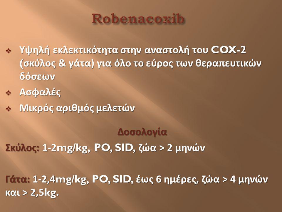 Υψηλή εκλεκτικότητα στην αναστολή του COX-2 ( σκύλος & γάτα ) για όλο το εύρος των θεραπευτικών δόσεων  Ασφαλές  Μικρός αριθμός μελετών Δοσολογία