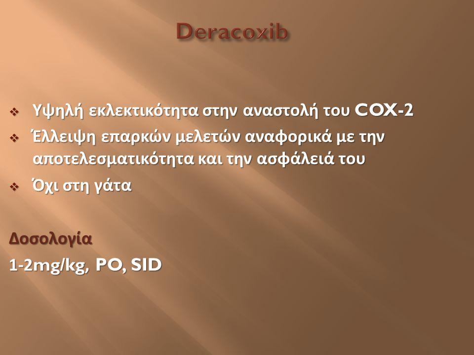  Υψηλή εκλεκτικότητα στην αναστολή του COX-2  Έλλειψη επαρκών μελετών αναφορικά με την αποτελεσματικότητα και την ασφάλειά του  Όχι στη γάτα Δοσολο