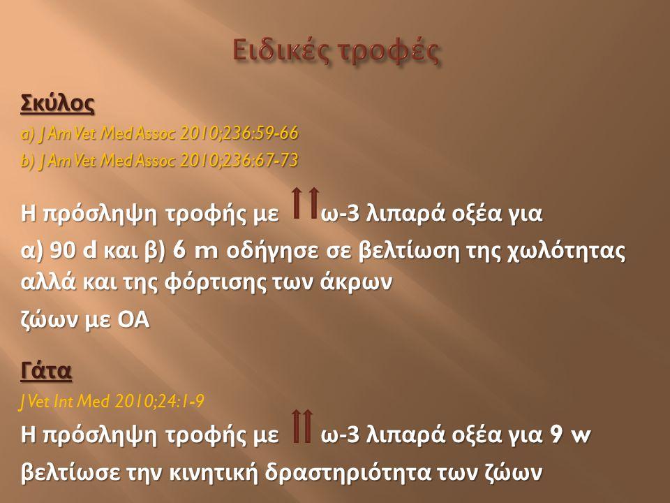 Σκύλος a) J Am Vet Med Assoc 2010;236:59-66 b) J Am Vet Med Assoc 2010;236:67-73 Η πρόσληψη τροφής με ω -3 λιπαρά οξέα για α ) 90 d και β ) 6 m οδήγησ