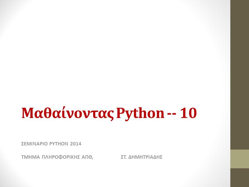 Μαθαίνοντας Python -- 10 ΣΕΜΙΝΑΡΙΟ PYTHON 2014 ΤΜΗΜΑ ΠΛΗΡΟΦΟΡΙΚΗΣ ΑΠΘ, ΣΤ. ΔΗΜΗΤΡΙΑΔΗΣ