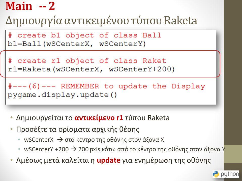 Main -- 2 Δημιουργία αντικειμένου τύπου Raketa Δημιουργείται το αντικείμενο r1 τύπου Raketa Προσέξτε τα ορίσματα αρχικής θέσης wSCenterX  στο κέντρο