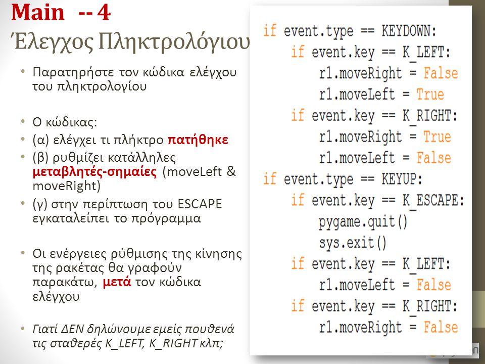 Main -- 4 Έλεγχος Πληκτρολόγιου Παρατηρήστε τον κώδικα ελέγχου του πληκτρολογίου Ο κώδικας: (α) ελέγχει τι πλήκτρο πατήθηκε (β) ρυθμίζει κατάλληλες με