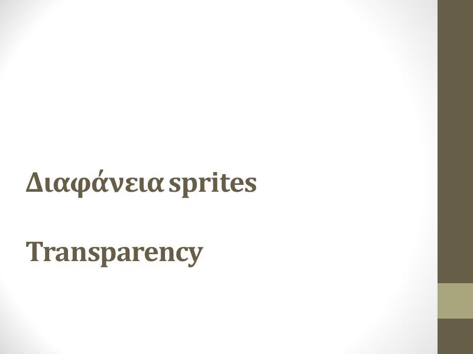 Διαφάνεια sprites Transparency