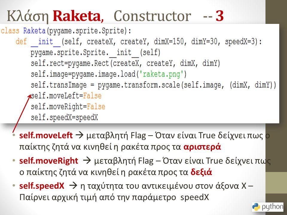Κλάση Raketa, Constructor -- 3 self.moveLeft  μεταβλητή Flag – Όταν είναι True δείχνει πως ο παίκτης ζητά να κινηθεί η ρακέτα προς τα αριστερά self.m