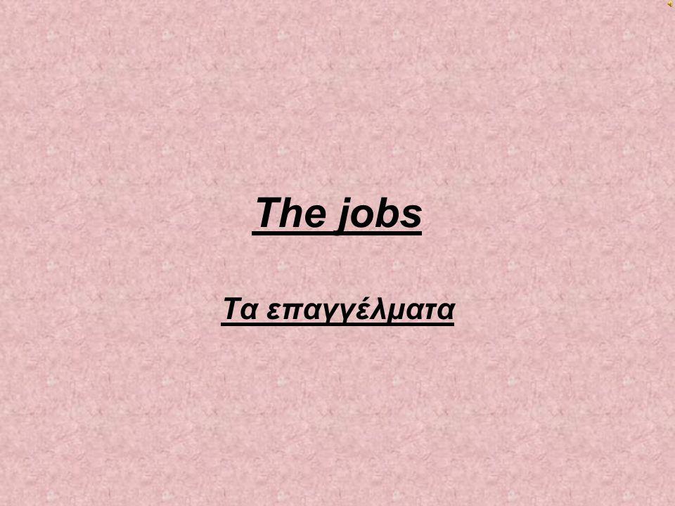 The jobs Τα επαγγέλματα