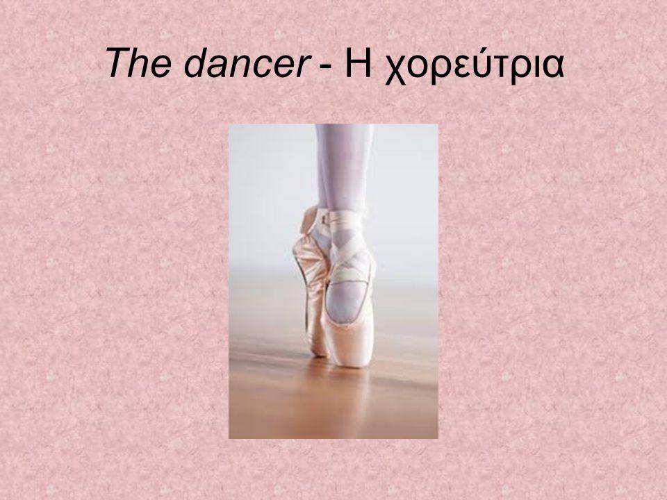 Στο κόσμο υπάρχουν διάφορα επαγγέλματα. Όπως 1.Η χορεύτρια 2.Ο ποδοσφαιριστής 3.Ο δικαστής 4.Ο μπασκετμπολίστας 5.Ο δάσκαλος 6.Ο ηθοποιός Και άλλα πολ