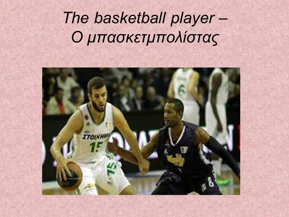 The basketball player – Ο μπασκετμπολίστας