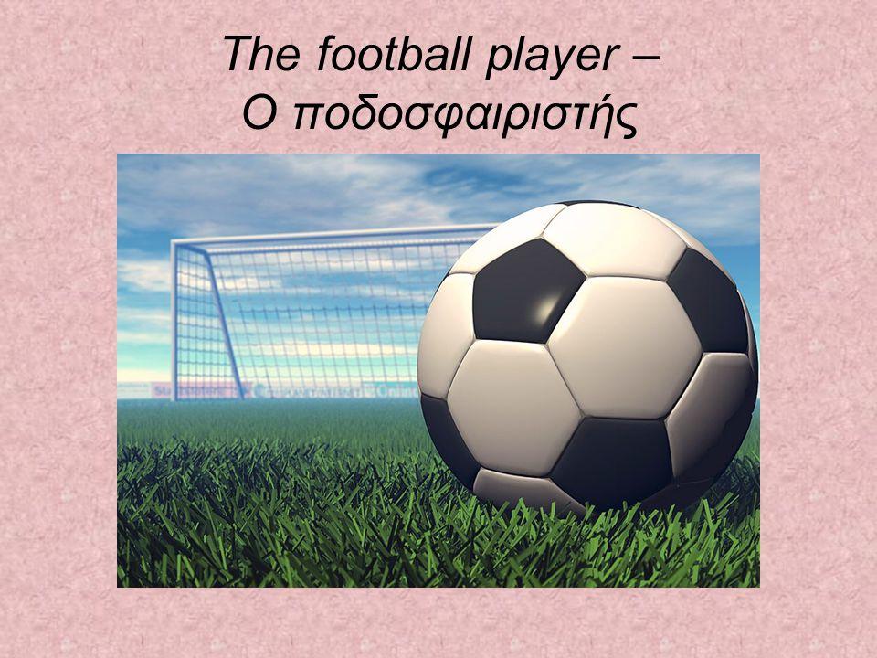 The football player – Ο ποδοσφαιριστής