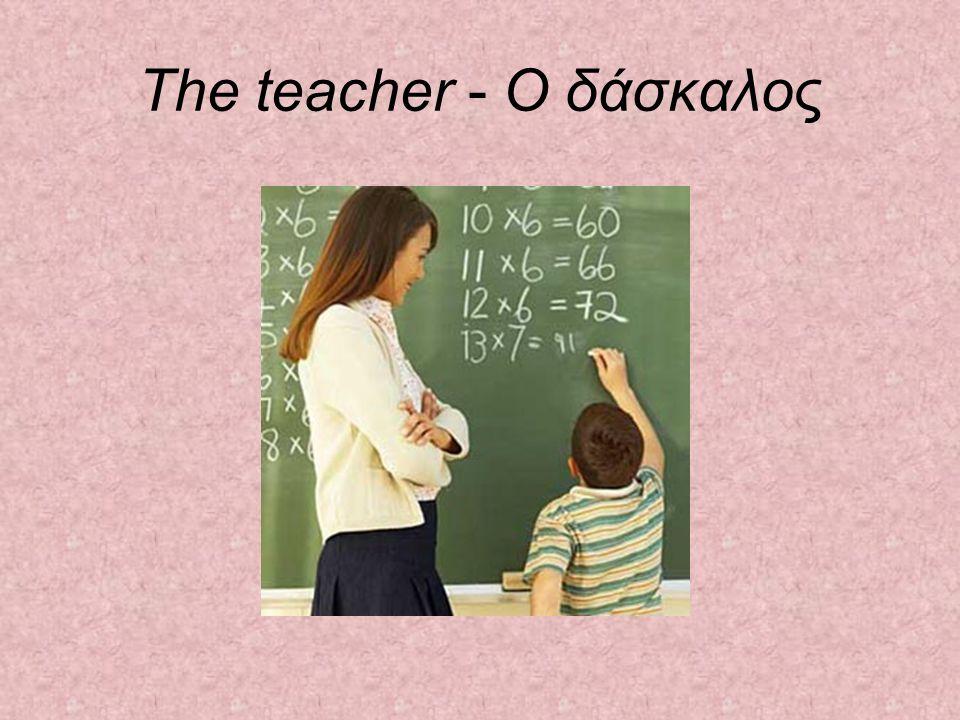 The teacher - Ο δάσκαλος