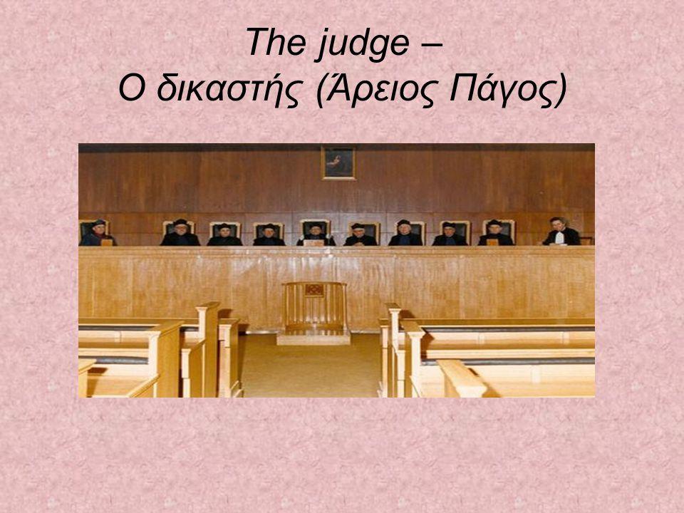 The judge – Ο δικαστής (Άρειος Πάγος)