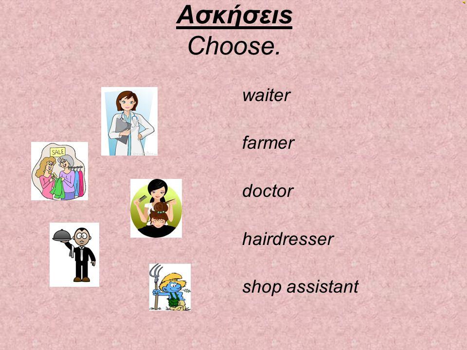 Ασκήσειs Choose. waiter farmer doctor hairdresser shop assistant