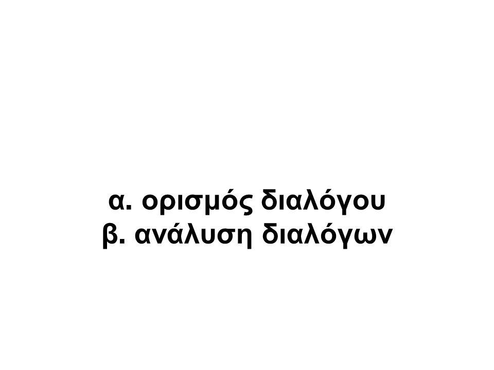 Κουσιασ θεοχαρησ α. ορισμός διαλόγου β. ανάλυση διαλόγων