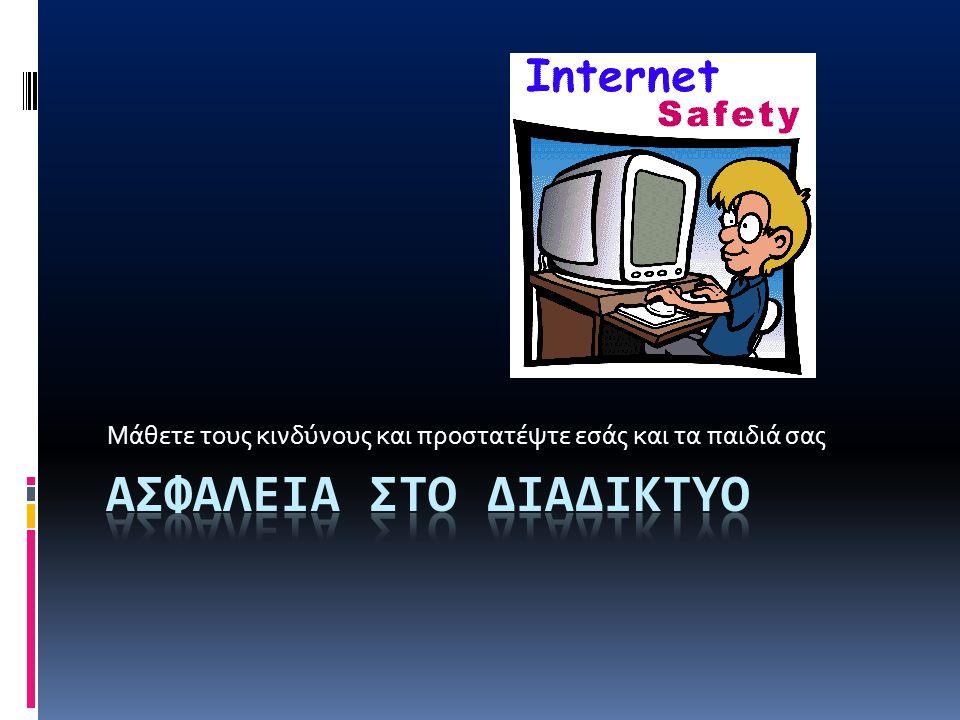 Περιεχόμενα  Κίνδυνοι για τον υπολογιστή  Κίνδυνοι από απάτες  Πώς να προστατευτούμε  Τα παιδιά μας στο διαδίκτυο  Πώς να προστατέψουμε τα παιδιά μας