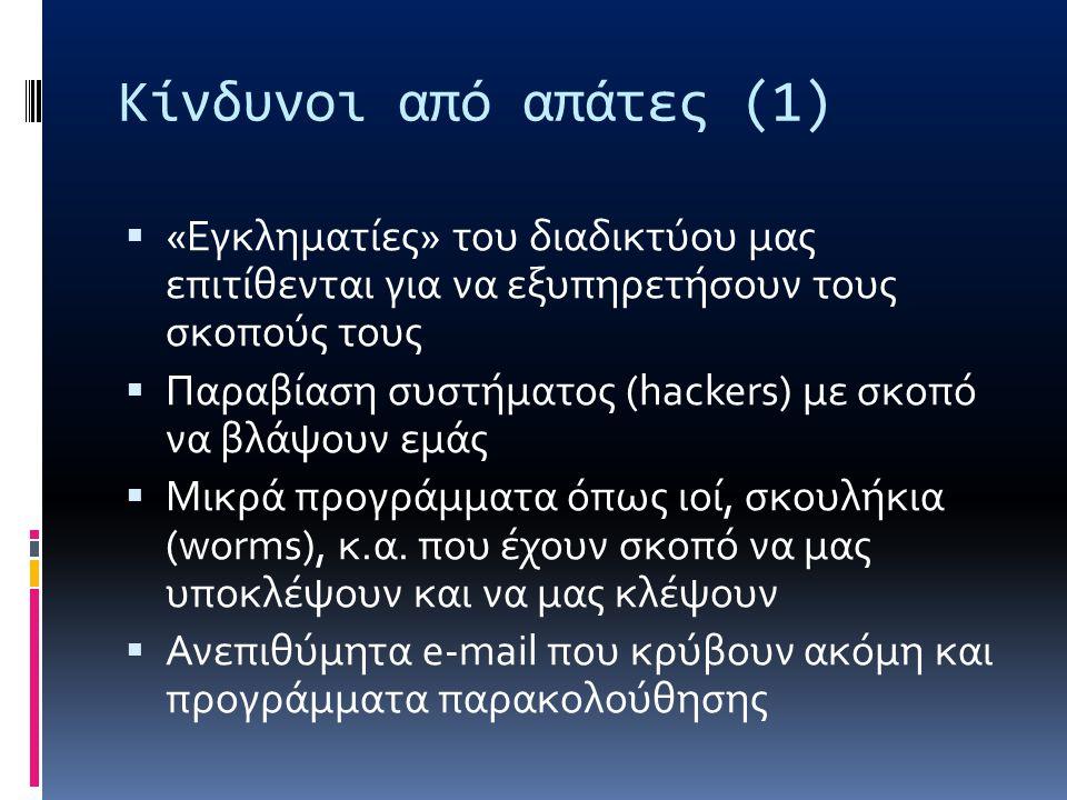 Ιστοσελίδες ενημέρωσης  http://www.saferinternet.gr http://www.saferinternet.gr  http://www.e-yliko.gr http://www.e-yliko.gr  Ασφάλεια στο διαδίκτυο: http://blogs.sch.gr/internet-safety/ Ασφάλεια στο διαδίκτυο: http://blogs.sch.gr/internet-safety/
