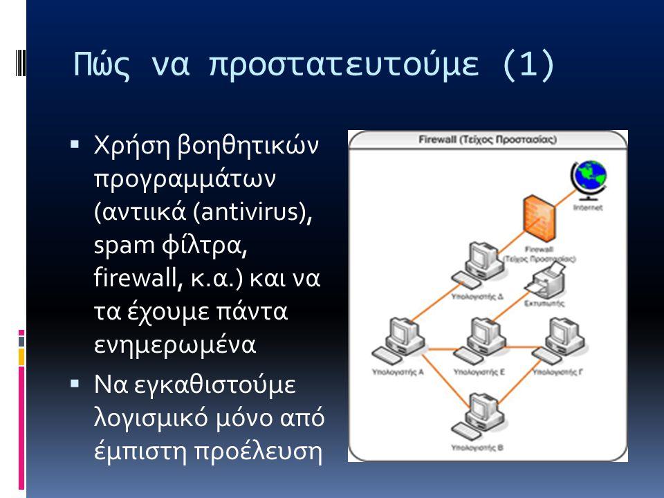 Πώς να προστατευτούμε (1)  Χρήση βοηθητικών προγραμμάτων (αντιικά (antivirus), spam φίλτρα, firewall, κ.α.) και να τα έχουμε πάντα ενημερωμένα  Να εγκαθιστούμε λογισμικό μόνο από έμπιστη προέλευση