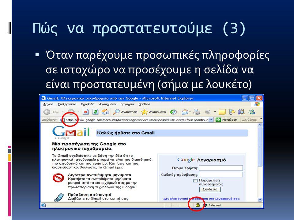 Πώς να προστατευτούμε (3)  Όταν παρέχουμε προσωπικές πληροφορίες σε ιστοχώρο να προσέχουμε η σελίδα να είναι προστατευμένη (σήμα με λουκέτο)