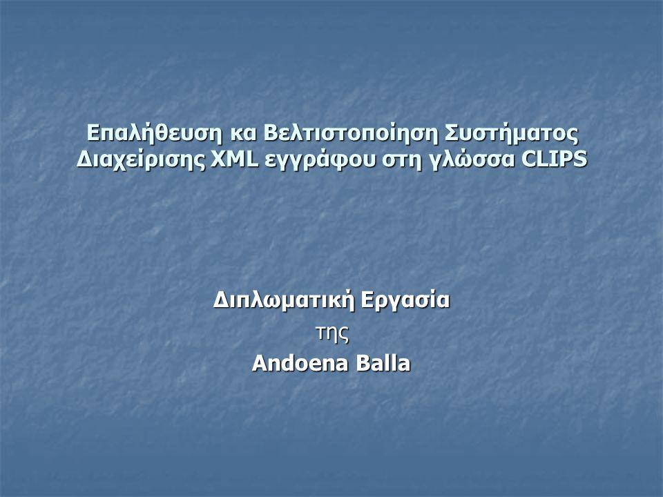 Επαλήθευση κα Βελτιστοποίηση Συστήματος Διαχείρισης XML εγγράφου στη γλώσσα CLIPS Διπλωματική Εργασία της Andoena Balla