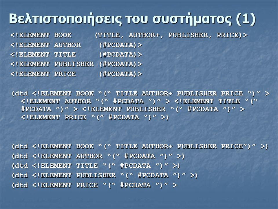 Βελτιστοποιήσεις του συστήματος (1) (dtd ) (dtd (dtd