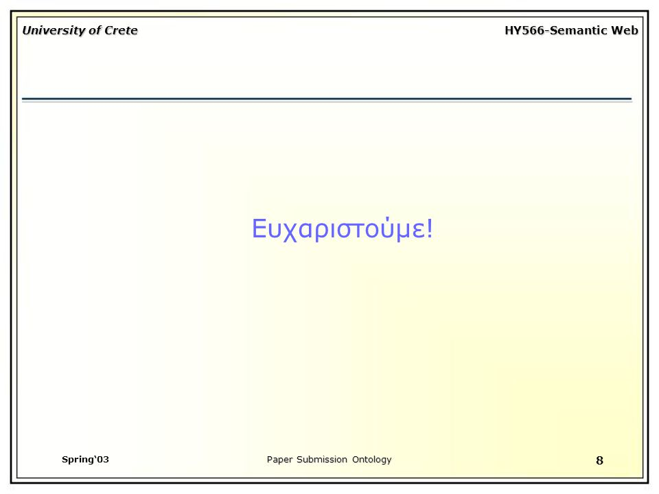 University of Crete HY566-Semantic Web Spring'03Paper Submission Ontology 8 Ευχαριστούμε!