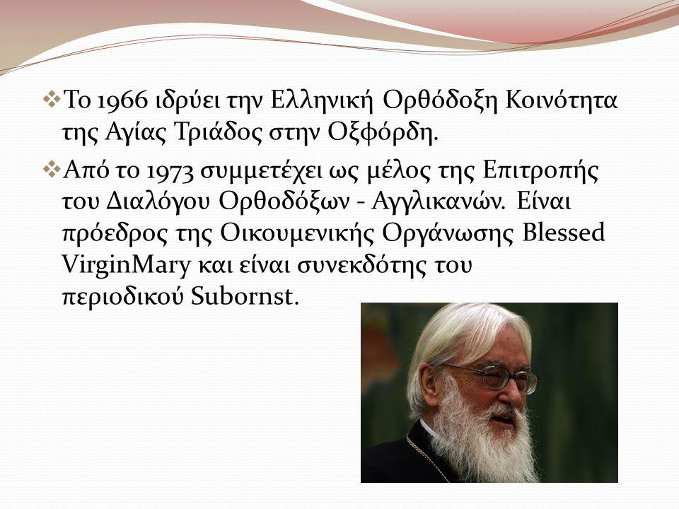  Το 1966 ιδρύει την Ελληνική Ορθόδοξη Κοινότητα της Αγίας Τριάδος στην Οξφόρδη.