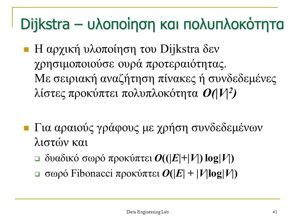 H αρχική υλοποίηση του Dijkstra δεν χρησιμοποιούσε ουρά προτεραιότητας. Με σειριακή αναζήτηση πίνακες ή συνδεδεμένες λίστες προκύπτει πολυπλοκότητα O(