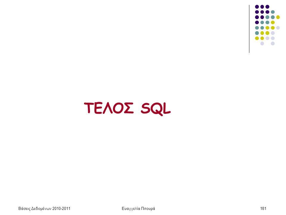Βάσεις Δεδομένων 2010-2011Ευαγγελία Πιτουρά181 ΤΕΛΟΣ SQL