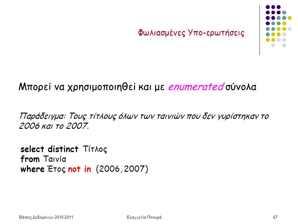 Βάσεις Δεδομένων 2010-2011Ευαγγελία Πιτουρά67 Μπορεί να χρησιμοποιηθεί και με enumerated σύνολα Παράδειγμα: Τους τίτλους όλων των ταινιών που δεν γυρίστηκαν το 2006 και το 2007.