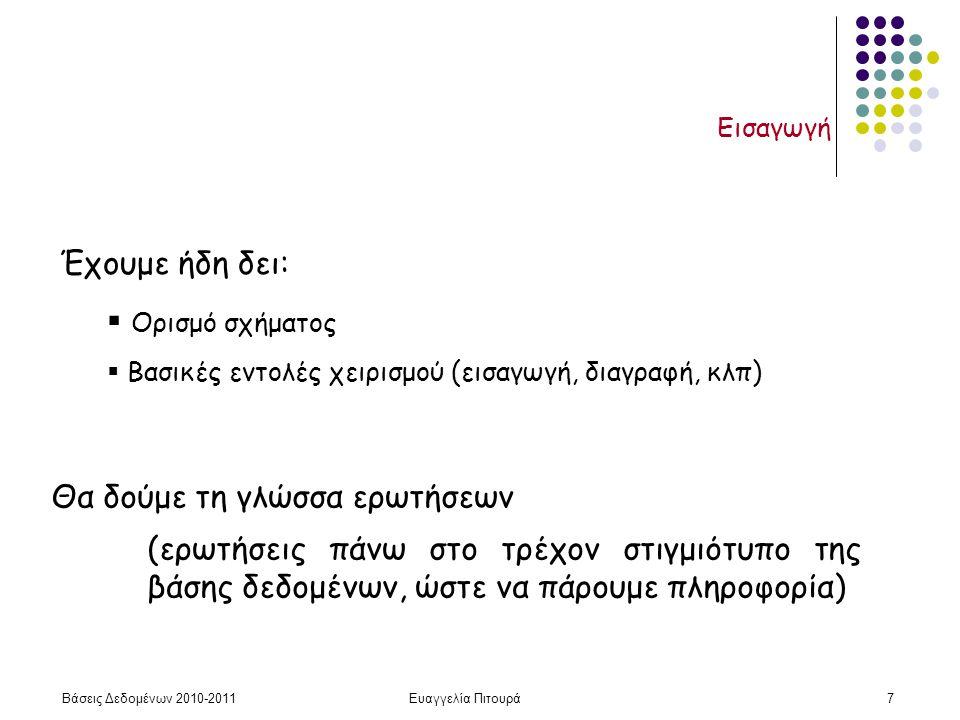 Βάσεις Δεδομένων 2010-2011Ευαγγελία Πιτουρά8 Η Γλώσσα Βάσεων Δεδομένων SQL Μέρος 1 - Γλώσσα ερωτήσεων: (Βασική Δομή, Πράξεις Συνόλου, Φωλιασμένες Υπο-ερωτήσεις, Συνάθροιση)