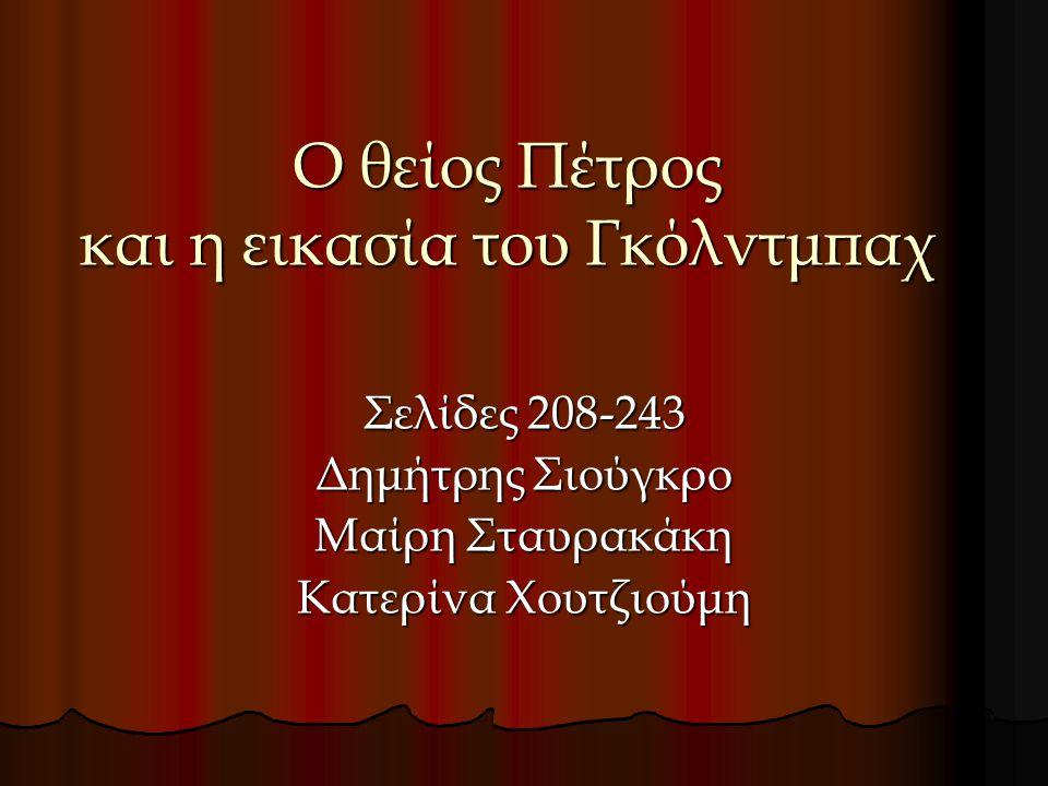 Ο θείος Πέτρος και η εικασία του Γκόλντμπαχ Σελίδες 208-243 Δημήτρης Σιούγκρο Μαίρη Σταυρακάκη Κατερίνα Χουτζιούμη