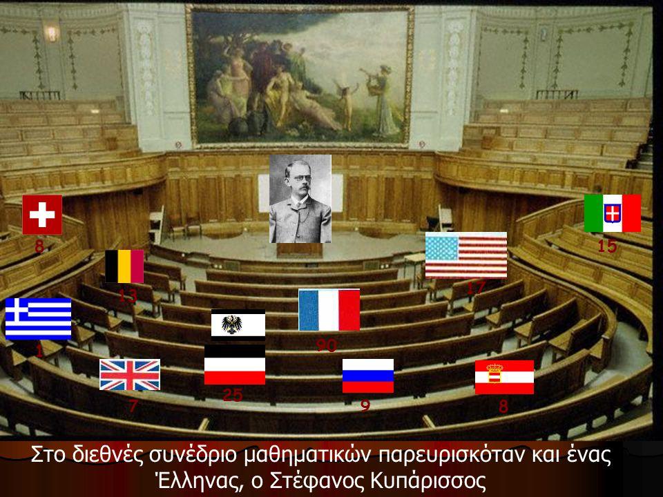 90 7 17 15 25 13 98 8 1 Στο διεθνές συνέδριο μαθηματικών παρευρισκόταν και ένας Έλληνας, ο Στέφανος Κυπάρισσος