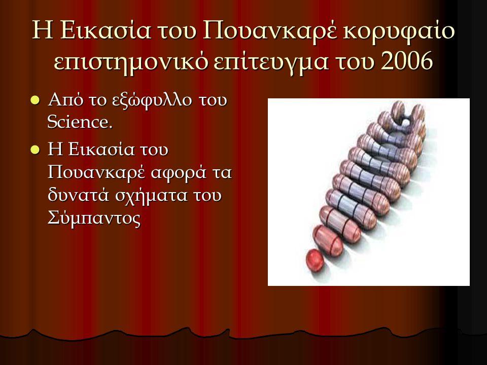 Η Εικασία του Πουανκαρέ κορυφαίο επιστημονικό επίτευγμα του 2006 Από το εξώφυλλο του Science. Από το εξώφυλλο του Science. Η Εικασία του Πουανκαρέ αφο
