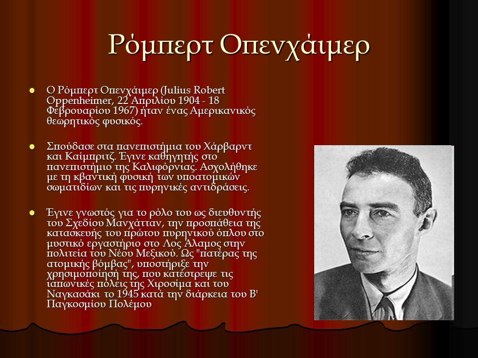 Ρόμπερτ Οπενχάιμερ Ο Ρόμπερτ Οπενχάιμερ (Julius Robert Oppenheimer, 22 Απριλίου 1904 - 18 Φεβρουαρίου 1967) ήταν ένας Αμερικανικός θεωρητικός φυσικός.