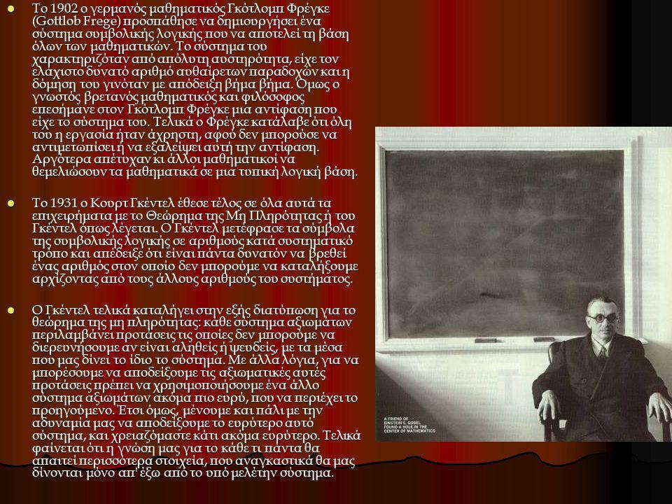 Το 1902 ο γερμανός μαθηματικός Γκότλομπ Φρέγκε (Gottlob Frege) προσπάθησε να δημιουργήσει ένα σύστημα συμβολικής λογικής που να αποτελεί τη βάση όλων